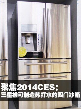 三星推可制造苏打水的四门冰箱