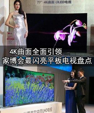 4K曲面全面引领 家博会最闪亮电视盘点