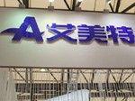 2014上海家博会:艾美特健康家电全面开花
