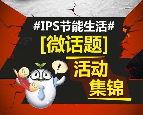 IPS节能生活