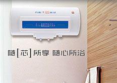 电热水器安全使用常识