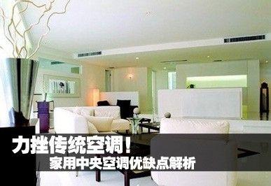 力挫传统空调!家用中央空调优缺点解析