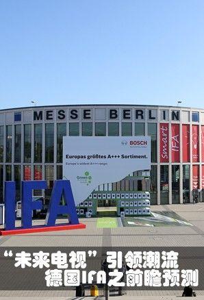 """""""未来电视""""引领潮流 德国IFA之前瞻预测"""