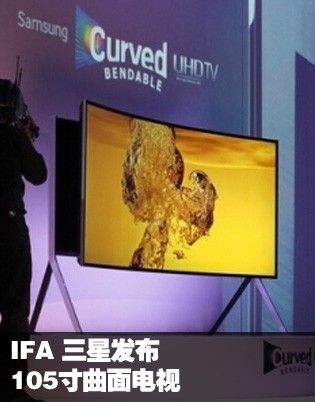 2014IFA前瞻:三星发布105�记�面电视