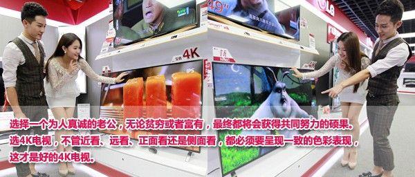 屏幕正面侧面没有色差,才是真正的4K电视!