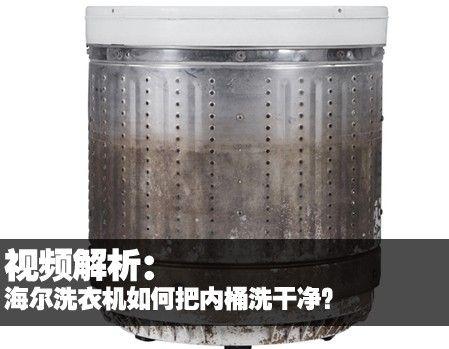 视频解析:海尔洗衣机如何把内桶洗干净