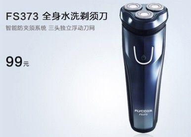 飞科剃须刀FS373