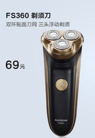 飞科剃须刀FS360