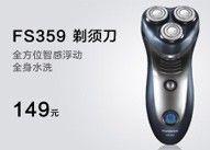 飞科剃须刀FS359