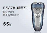 飞科剃须刀FS878