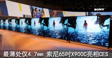 最薄处仅4.7mm 索尼65��X900C亮相CES
