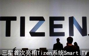 重新定义电视 三星CES推Tizen系统Smart TV