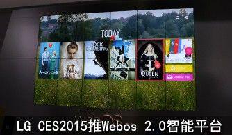LG CES推Webos 2.0智能平台