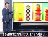 LG电视强势登陆AWE2015