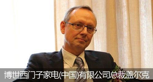 博世西门子家电(中国)有限公司总裁盖尔克