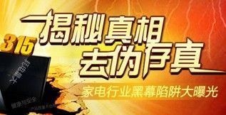 2012:315家电行业黑幕陷阱大曝光