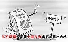 屡屡绕开中国 家电召回何时与国际接轨?
