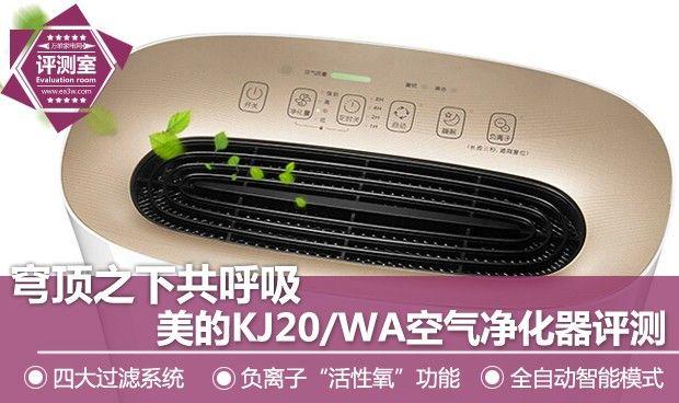 穹顶之下共呼吸 美的KJ20/WA空气净化器评测