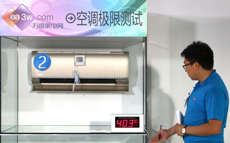 空调高温极限测试