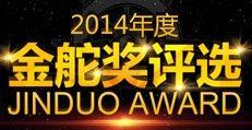"""2014""""金舵奖""""评选"""