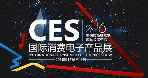 2016年美国CES消费电子展万维家电网全程现场报道