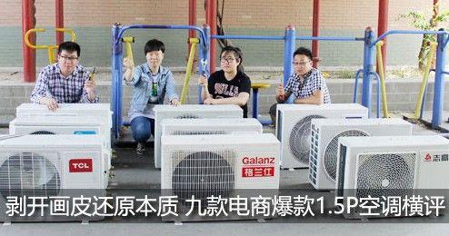 剥开画皮还原本质 九款电商爆款1.5P空调横评