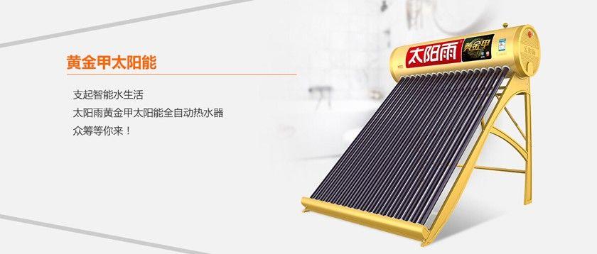 新品太阳能2万台3分22秒抢购一空