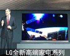 LG全新高端家电系列