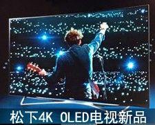 松下4K OLED电视新品