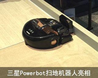 三星Powerbot扫地机器人亮相