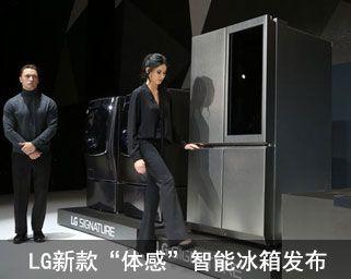 "LG新款""体感""智能冰箱发布"