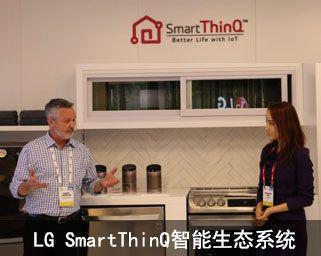 LG SmartThinQ智能生态系统