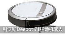 科沃斯Deebot 71�叩�C器人