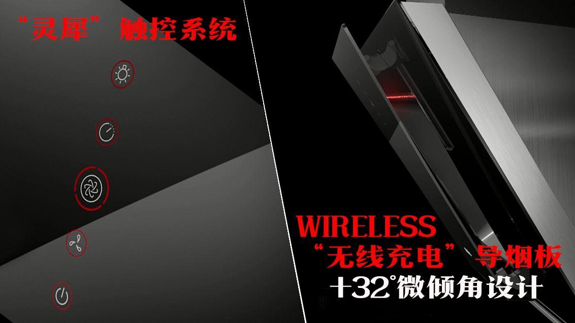 灵犀操作系统+Wireless导烟板