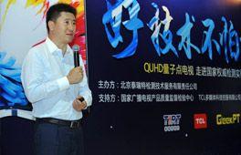 北京TCL电子销售有限公司总经理郭晔