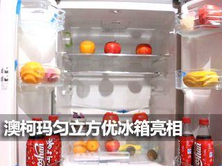 聚焦2016 SINOCES:澳柯玛匀立方优冰箱亮相