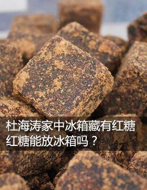 杜海涛家中冰箱藏有红糖 红糖能放冰箱吗?