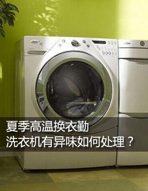 夏季高温勤换衣 洗衣机内部有异味如何处理?
