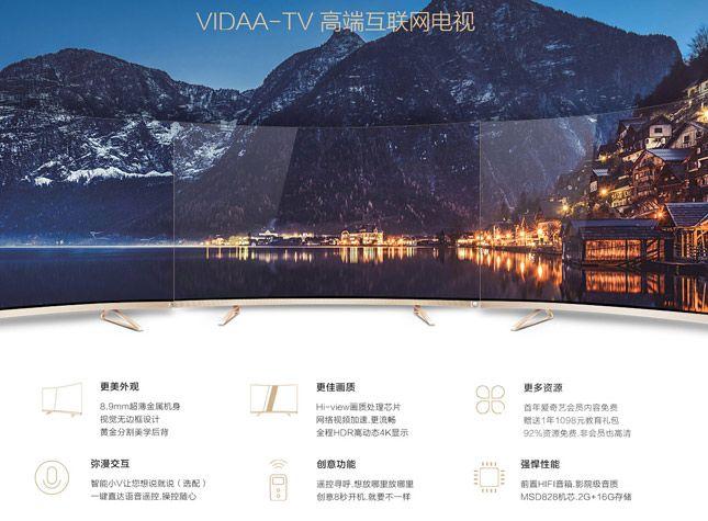 海信发布VIDAA高端互联网电视