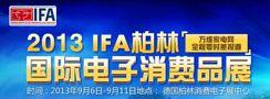 IFA 2013现场报道
