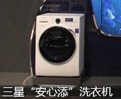 """三星新款""""安心添""""洗衣机亮相IFA"""