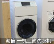 """""""一机三筒""""洗衣机首次亮相IFA 视频抢先看"""