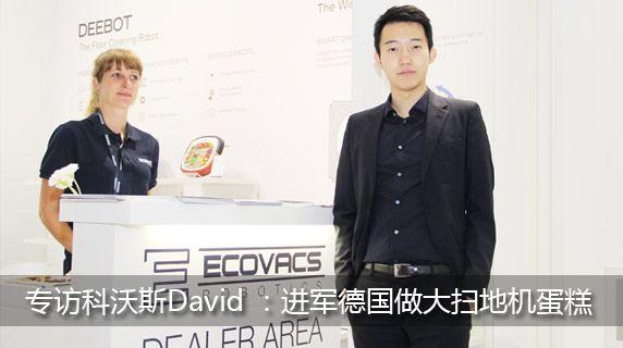 科沃斯David Qian:进军德国做大扫地机蛋糕