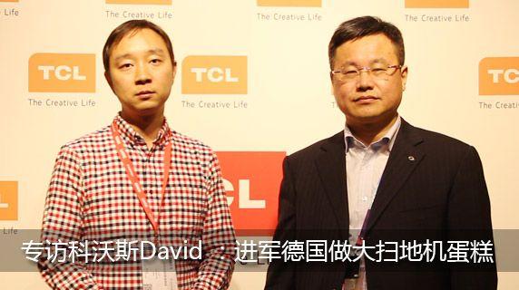 直击IFA:专访TCL白色家电首席营销官胡强