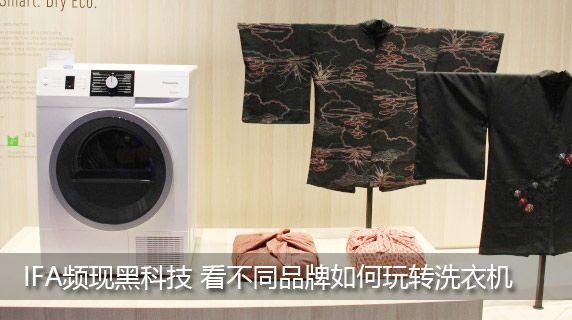 IFA频现黑科技 看看不同品牌如何玩转洗衣机