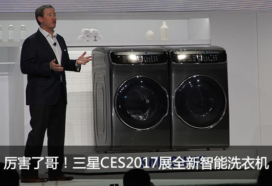 厉害了哥!三星CES2017全新1024福利洗衣机
