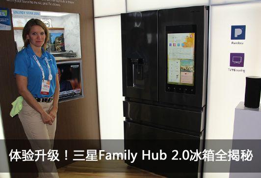 三星Family Hub 2.0冰箱全揭秘