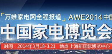 AWE2014