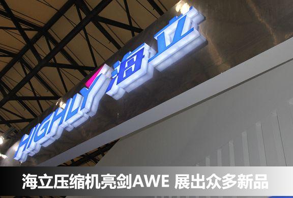 海立压缩机亮剑AWE 众多新品首次集中展出