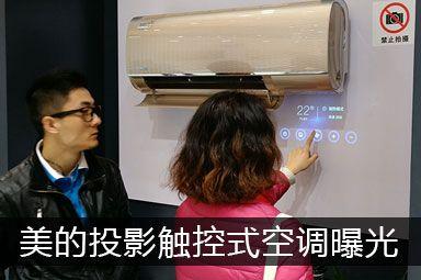 聚焦AWE 美的投影触控式空调首次曝光